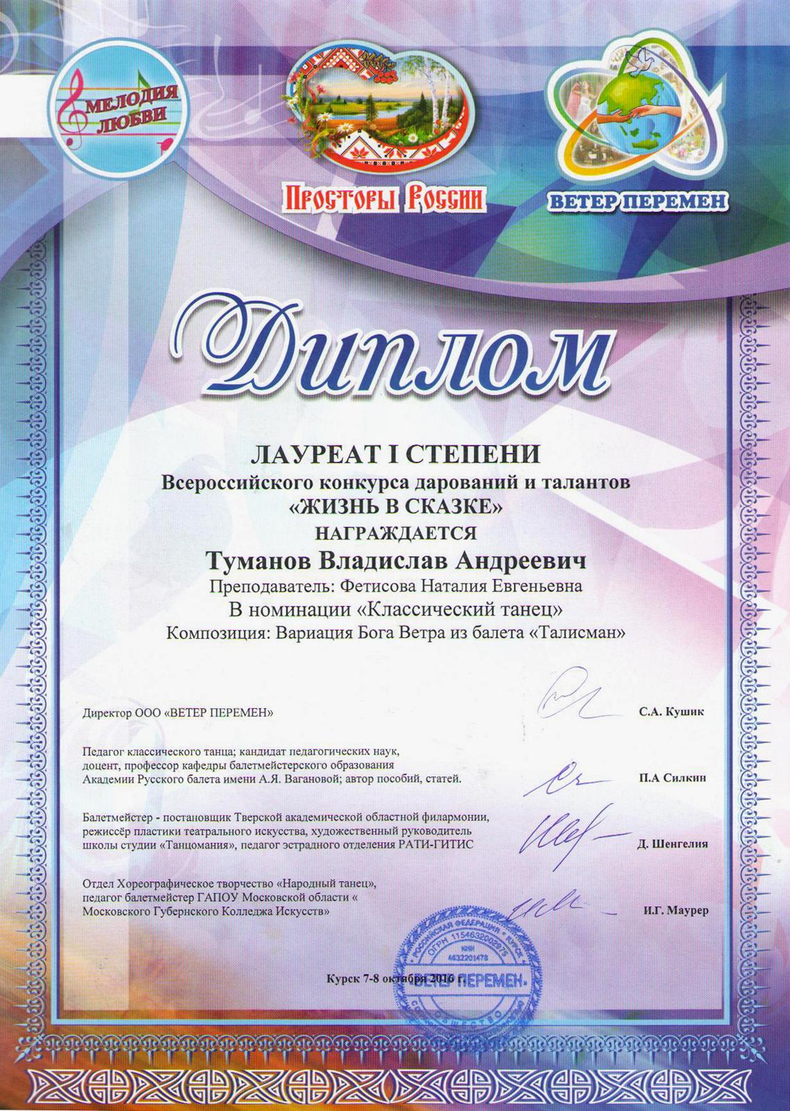Орловский Государственный Институт Культуры диплом >>