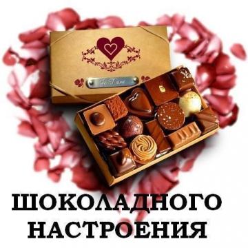 Открытки. С днем шоколада! Шоколадного настроения
