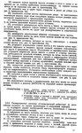 Радиостанция Р-143. Инструкция по эксплуатации. Смена аккумуляторов
