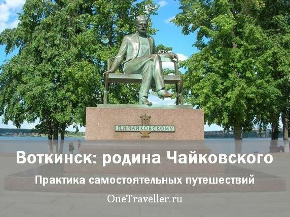 Воткинск Удмуртская Республика