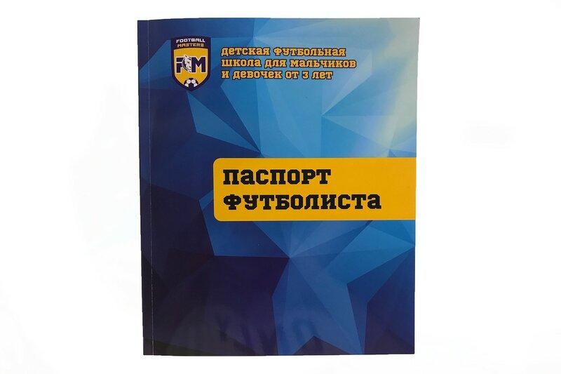 Дневник школы Football Masters