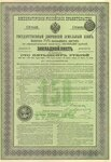 Государственный дворянский земельный банк  150 рублей  1897 год.