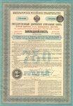 Государственный дворянский земельный банк  750 рублей  1898 год.