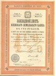 Киевский земельный банк - 100 рублей 1898 год закладной лист.