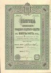 Киевское городское кредитное общество  500 рублей 1913 год.