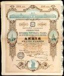 Общества Верхних торговых рядов на Красной площади. 100 рублей 1890 г.