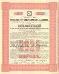 Общество русских трубопрокатных заводов 2025 марок   1913 год