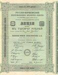 Русско-норвежское лесопромышленное акционерное общество   1917 год