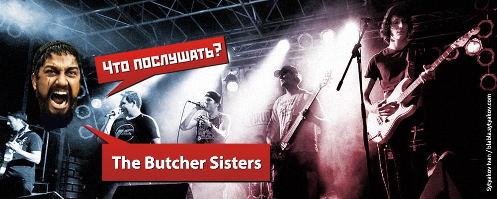 Что послушать? The Butcher Sisters!