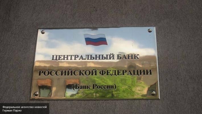АСВ: Выплаты вкладчикам Русского трастового банка начнутся не позже 30августа