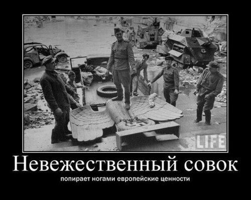 Россия и Запад: Политика в картинках #41