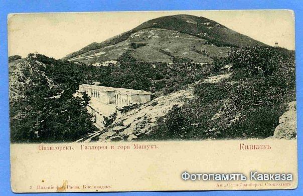Вид на Елизаветинскую галерею с г. Горячей. Начало XX века