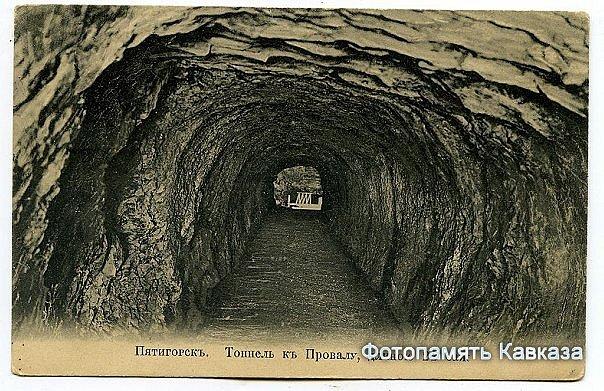 Тоннель к озеру Провал. Начало XX века