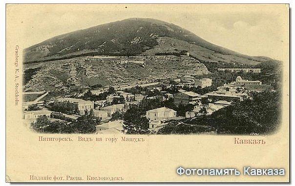 Горячеводская долина (верхняя часть пр. Кирова)