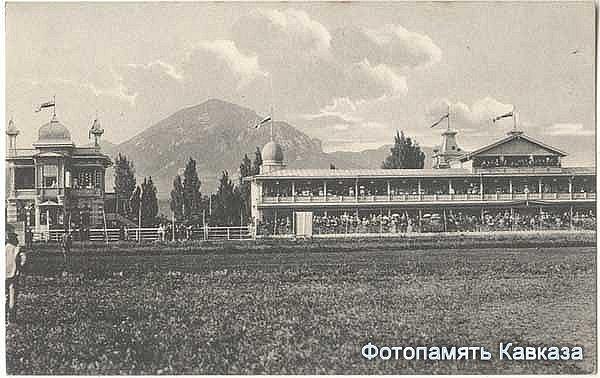 Пятигорский ипподром. Фото до 1917 г.