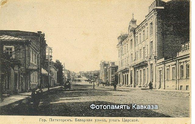 Угол Базарной и Царской улиц в Пятигорске. Выше по улице в XIX - XX веке располагался городской базар. По правой стороне улице вдали строения крытого рынка, позже Нижнего, сейчас торгового центра