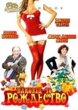 Наконец-то Рождество / Finalmente Natale (2008/SATRip)