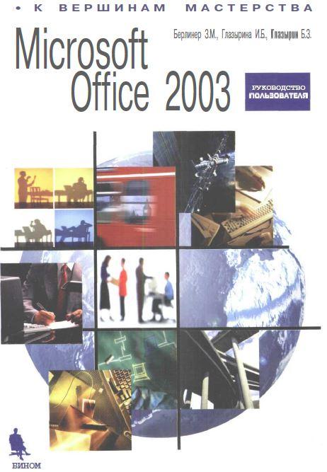 Берлинер Э.М., Глазырина И.Б., Глазырин Б.Э. — Microsoft Office 2003