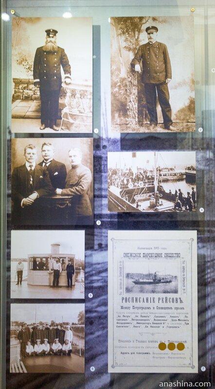 Онежское пароходное общество, Национальный музей Республики Карелия, Петрозаводск