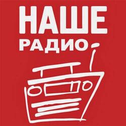 НАШЕ Радио едет на молодёжный форум «Таврида 2018» - Новости радио OnAir.ru