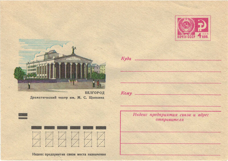 Почтовый конверт