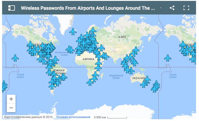 В помощь путешественникам. Появилась карта Wi-Fi-паролей всех аэропортов мира