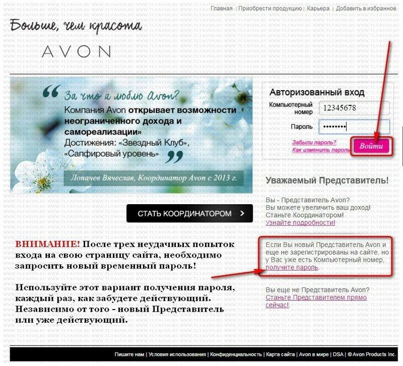 Восстановление пароля на сайте Avon 005