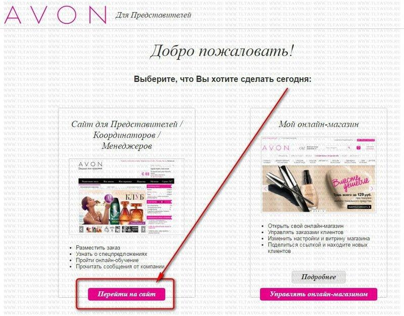 Восстановление пароля на сайте Avon 007