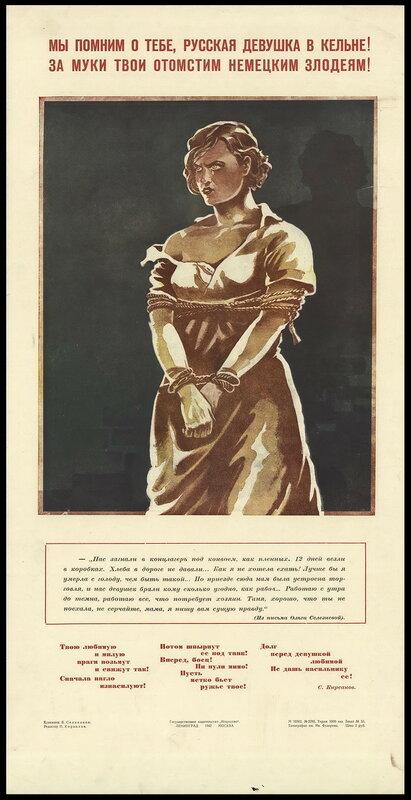 немецкая каторга, немецкая оккупация