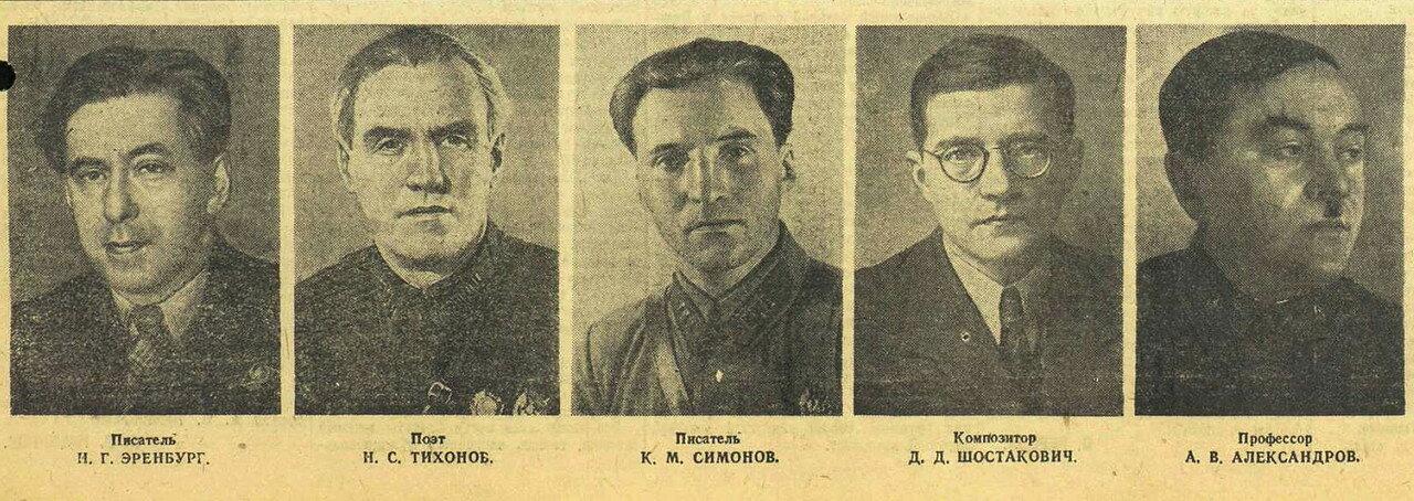 Илья Эренбург, Константин Симонов, Николай Тихонов, Дмитрий Шостакович, «Красная звезда», 12 апреля 1942 года