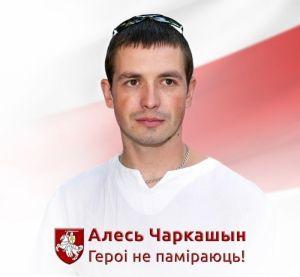 В Беларуси простились с погибшим на войне добровольцем ДУК ПС