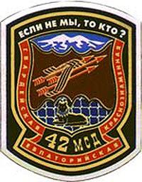 200px-Шеврон_42-я_гв.мсд_.jpg