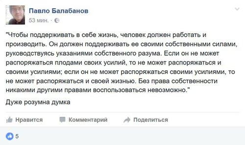 Балабанов_думка.jpg
