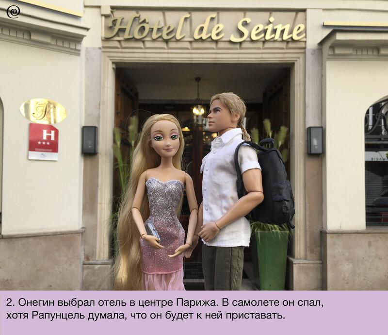 Фотосериал Разморозка. Сезон 2. Серия 8: Первый день в Париже