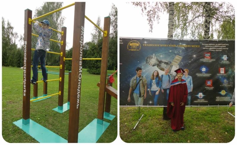 День города в Королёве) collage4.jpg