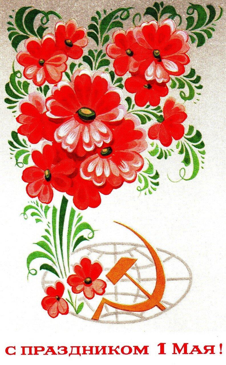 Днем рождения, праздничные открытки ссср