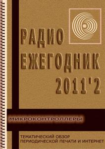 Журнал: Радиоежегодник (new) 0_148beb_1aa31b86_orig