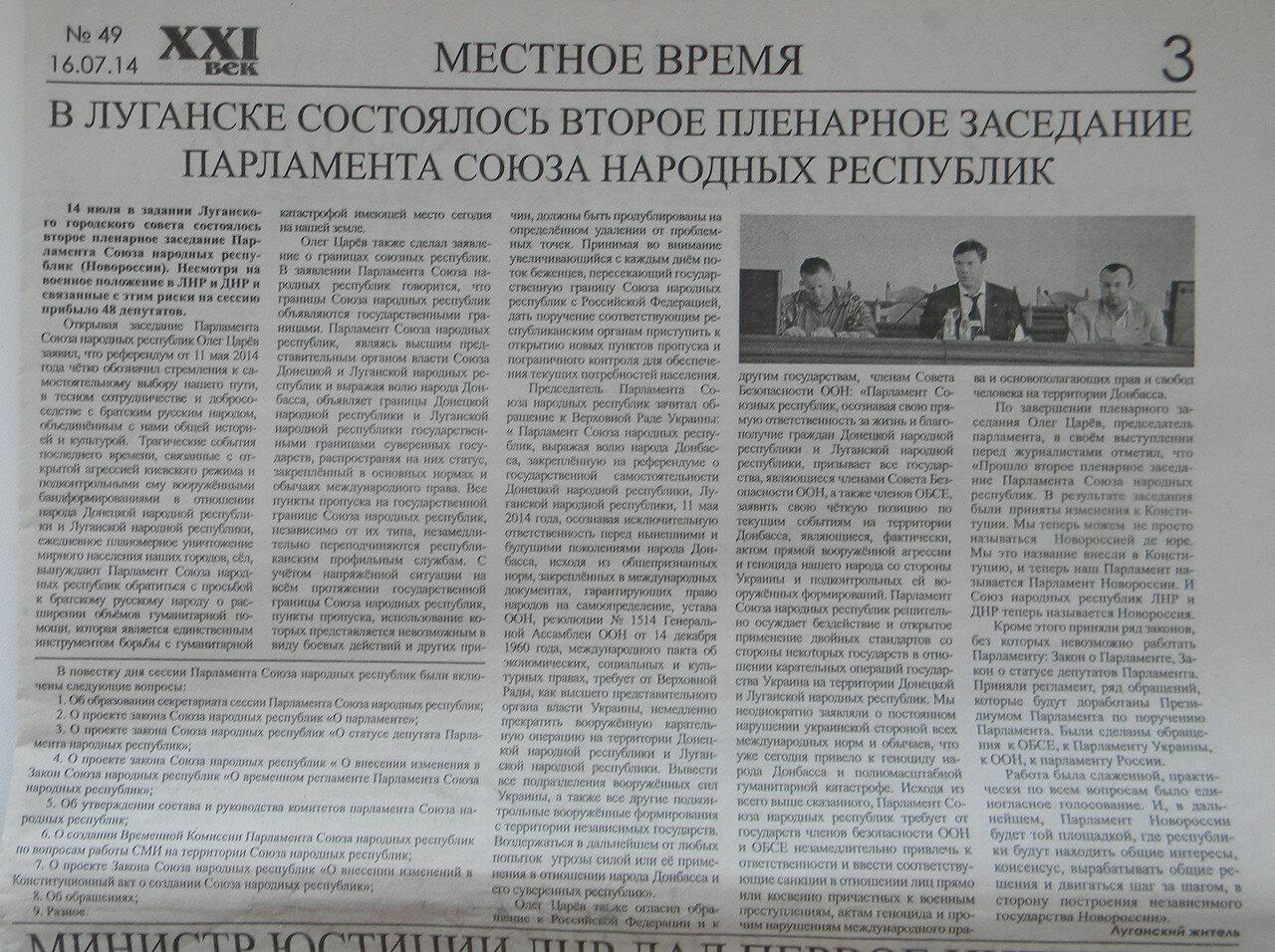 В Луганске состоялось второе пленарное заседание парламента Союза народных республик