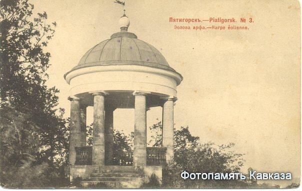 Беседка Эолова арфа на вершине Михайловского отрога г. Машук. Фото начала XX века