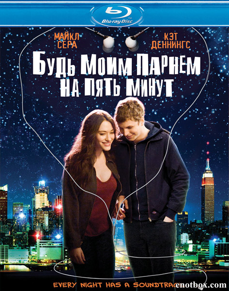 Будь моим парнем на пять минут / Nick and Norah's Infinite Playlist (2008/BDRip/HDRip)