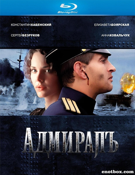 Адмиралъ (2008/BDRip/HDRip)