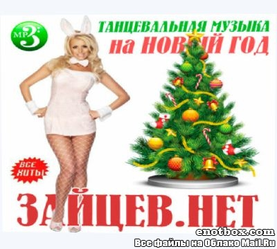 Сборник - Танцевальная музыка на новый год от зайцев.нет (2016) MP3