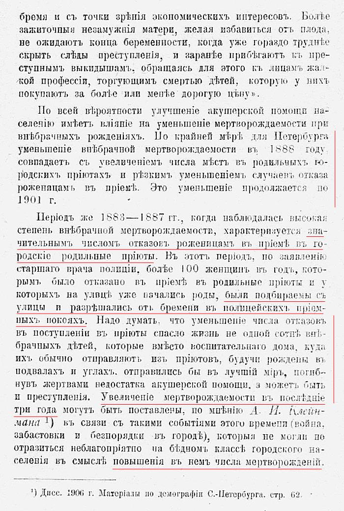 8. ВНЕБРАЧНАЯ И БРАЧНАЯ РОЖДАЕМОСТЬ МЕРТВОРОЖДЕННЫХ В ПЕТЕРБУРГЕ 1883 - 1905-3.jpg