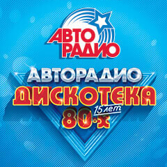 XVII Международный музыкальный фестиваль «Дискотека 80-х» - Новости радио OnAir.ru