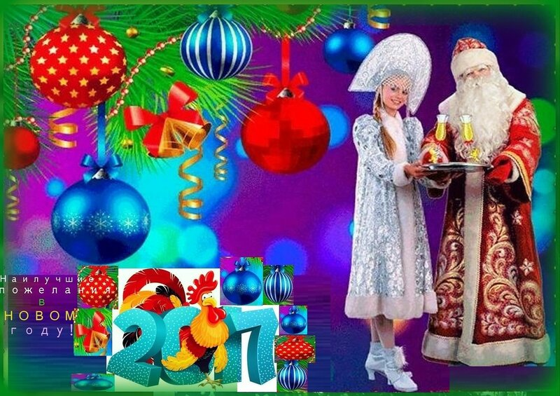Наилучшие пожелания в Новом году.jpg