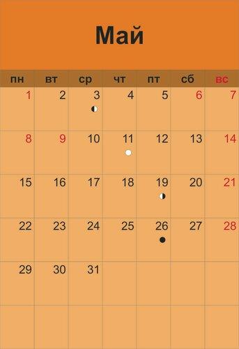 май 2017 лунный календарь