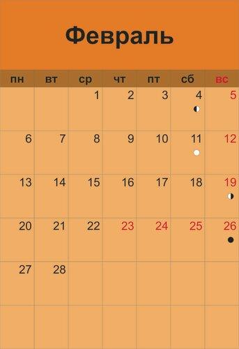 лунный календарь  февраль 2017