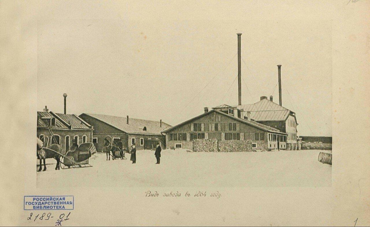 02. Вид завода в 1864
