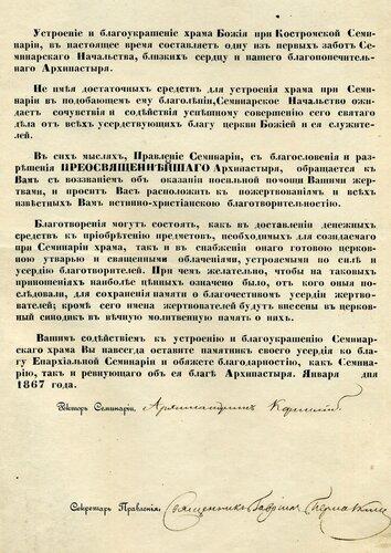ГАКО, ф. 432, оп. 1, д. 2519, л. 1