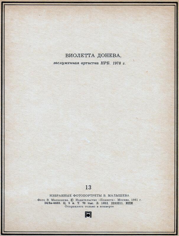 обратная сторона открытка Виолетта Донева